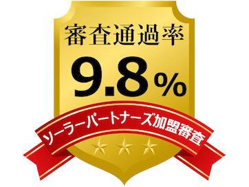 審査通過率9.8%