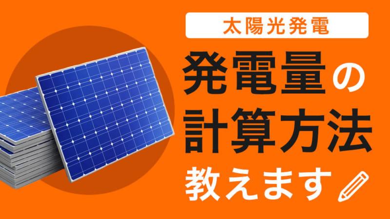 太陽光発電の発電量はどれくらい?発電量の計算式を1日あたりまで詳しく解説!
