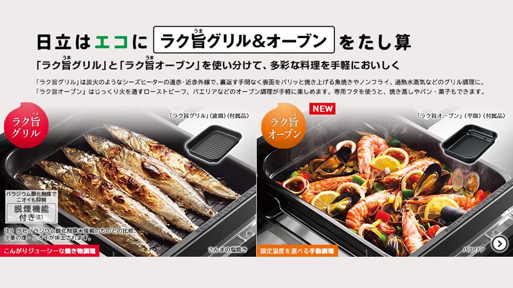 img-50244-ih_hitachi_grill-01