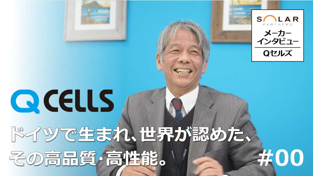 img-69163-qcells_interview_00_eyecatch