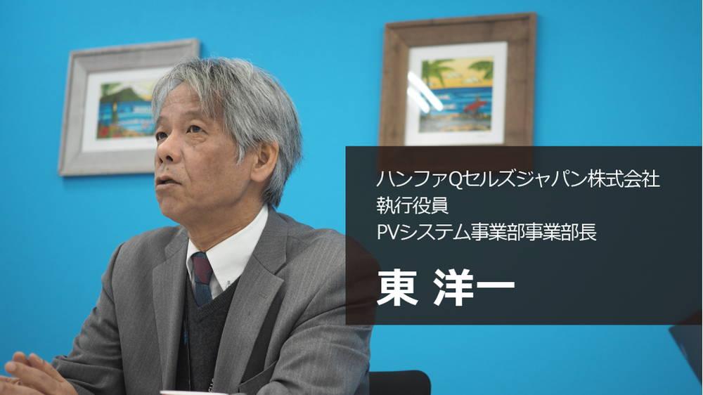 ハンファQセルズジャパン株式会社 執行役員PVシステム事業部長 東洋一様
