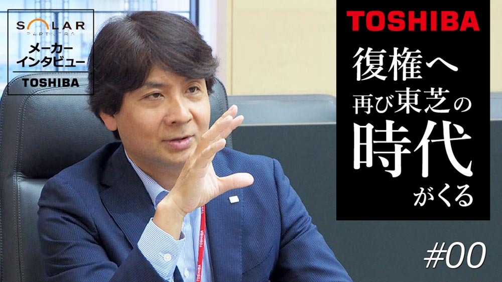 img-71797-maker_interview-toshiba-eyecatch2