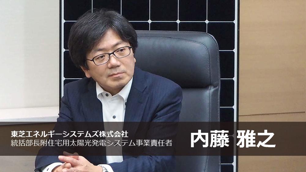 img-71917-maker_interview_toshiba_profile_naitou