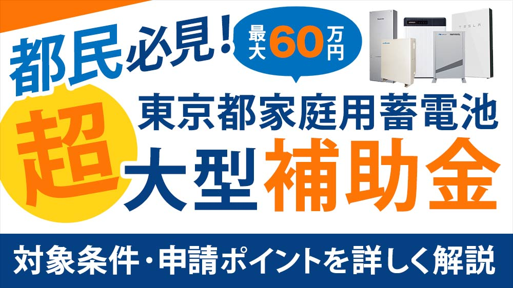 【かんたん解説】東京都が2020年度家庭用蓄電池に超大型補助金 わかりやすく解説 注意点や申請ポイントも