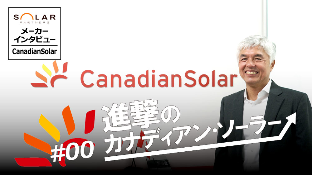 img-bbd-canadiansolar_interview_00-01
