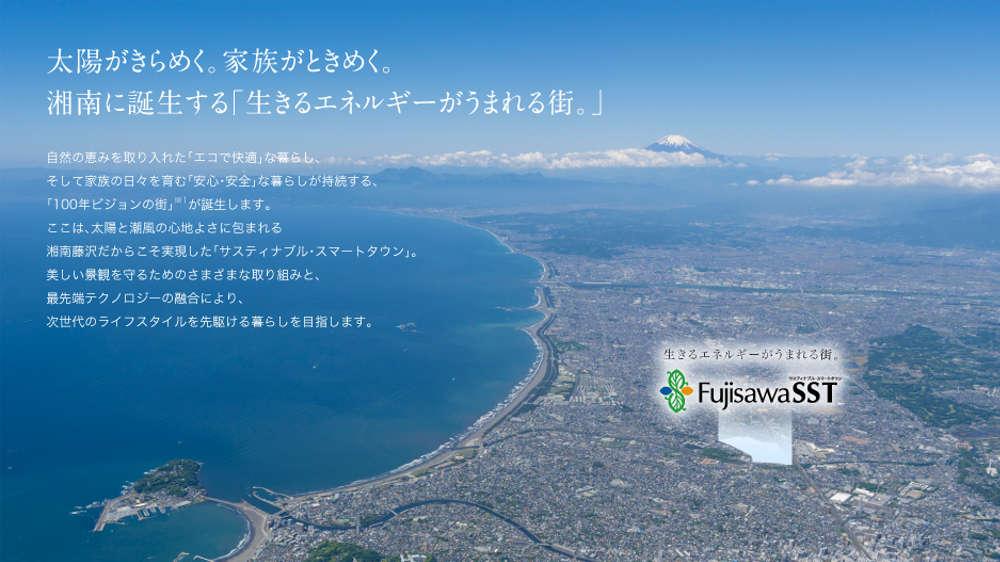 img_68943_panasonic_fujisawaSST