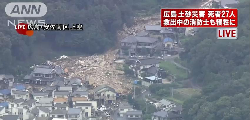 img_landslide-disaster_01