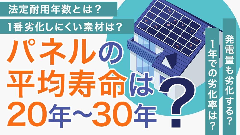 太陽光発電パネルの寿命・耐用年数は結局、何年なのか?劣化率とあわせて考える