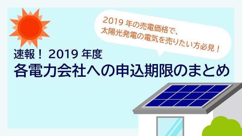 2019年度太陽光発電の売電価格確保にはいつまでに申請が必要?各電力会社の申込期限まとめ