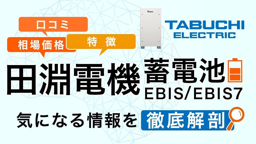 田淵電機 蓄電池の相場価格・特徴・口コミを徹底解剖!