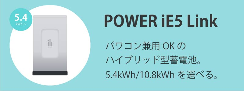 POWER iE5 Link(パワーイエ・ファイブ・リンク)