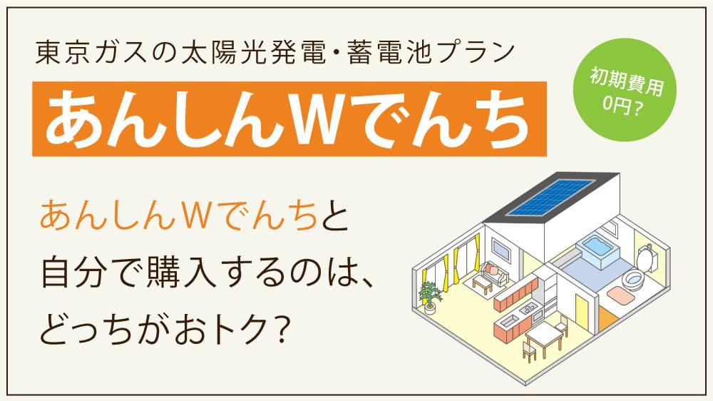 東京ガスの新太陽光発電プラン「あんしんWでんち」って何?月々の利用料やメリットについて徹底解説